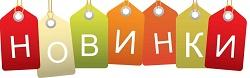 Новинки tovray.ru