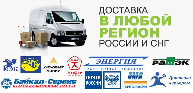 Методы доставки tovray.ru