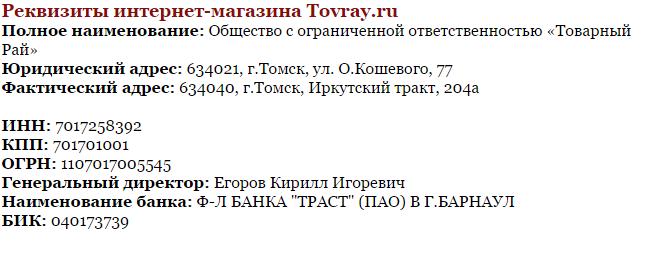Реквизиты Tovray.ru