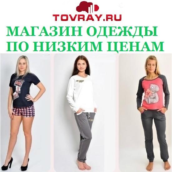 Одежда Интернет Заказ Дешевая С Доставкой
