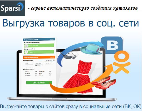 Загрузка каталога товаров www.tovray.ru