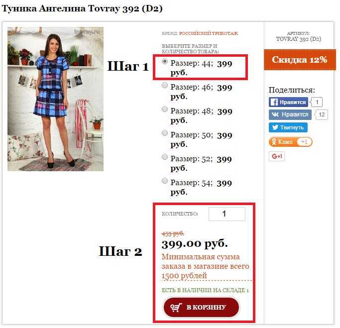 Добавление модели в корзину tovray.ru