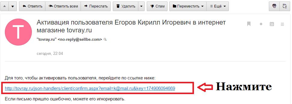 Подтверждение регистрации на tovray.ru