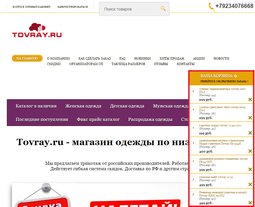 Посмотреть товары в корзине tovray.ru