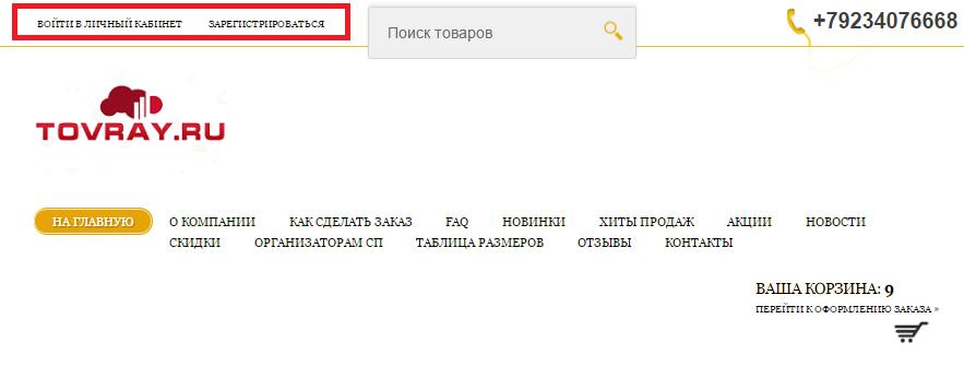Как зарегистрироваться в магазине трикотажа tovray.ru