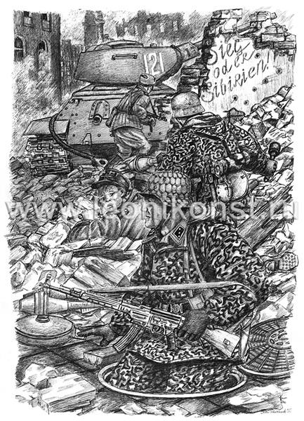 Апрель 1945г. Кёнигсберг