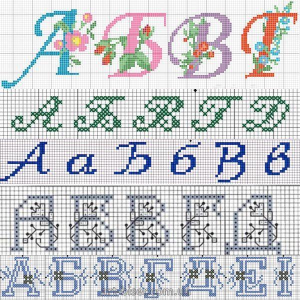 Буквы для вышивки крестом 1