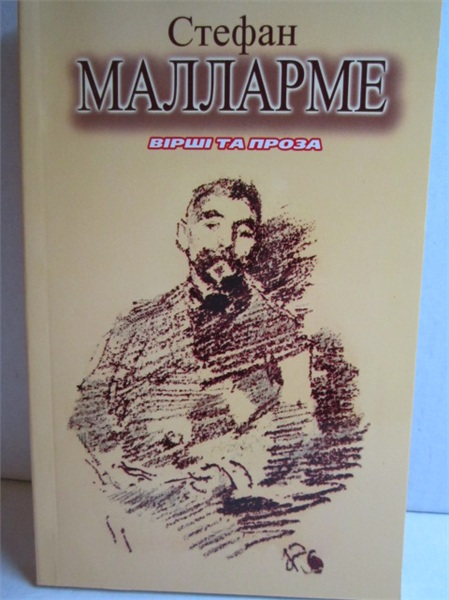 an introduction to the life of stephane mallarme a french poet