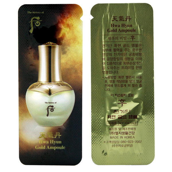 The history of Whoo Cheongidan Hwa Hyun Gold Ampoule