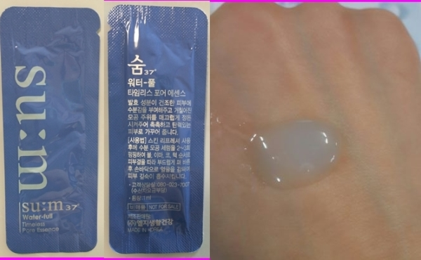 Su:m37 Water-full Timeless Pore Essence