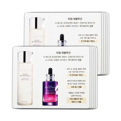 Missha The First Treatment Essence Moist & Activator Ampoule
