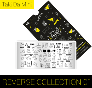 Мини пластина для стемпинга TakiDa REVERSE Collection 01