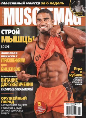 Журнал Musclemag, №7 (2013)