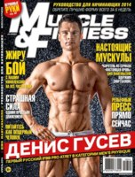 Журнал Muscle & Fitness, №8 (2014)