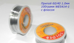 Припой 1 mm ProWest WE5414-1 100g