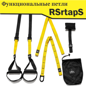 Functional Loops TRX RstrapS