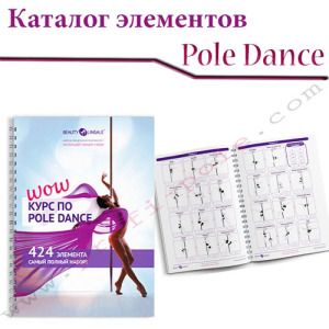 Pole Dance Items Catalog