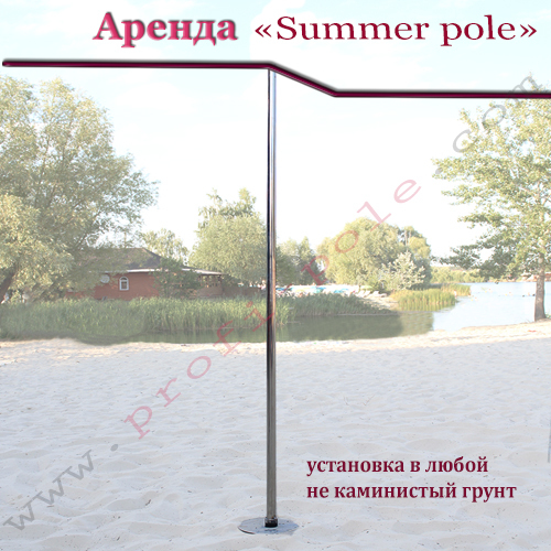 Rent -  Summer pole
