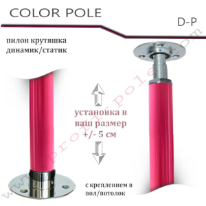 COLOR POLE 2в1