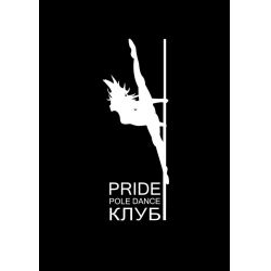 Студия танцев «Pride Pole Dance Club»